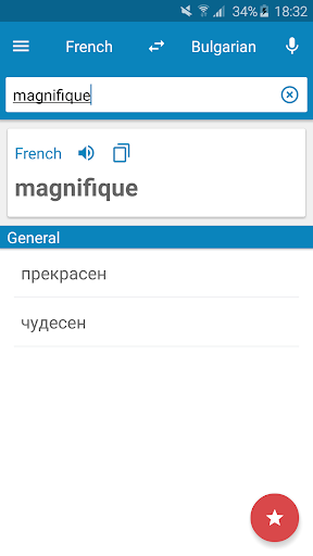 French-Bulgarian Dictionary