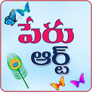 Name Art Telugu Designs