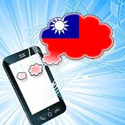 📻 Taiwanese Radio 🇹🇼 台灣電台