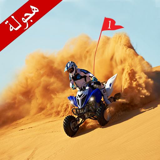 Quad Bike Desert Drift Race