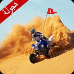 Quad Bike Desert Drift Race Icon