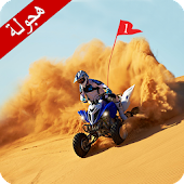 Quad Bike Desert Drift Race