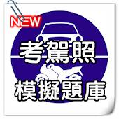 台灣考駕照模擬題庫