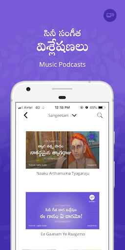 Dasubhashitam u2014 Telugu Audio Books 1.9 screenshots 4