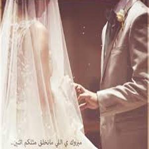 صور بكلام للعروسة