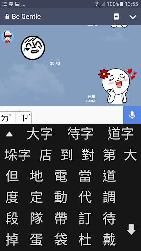 Chaozhuyin 3.3.8 Screenshots 6
