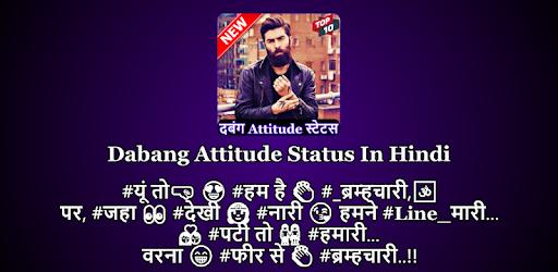 Dabang Status - दबंग Attitude स्टेटस Shayari Hindi
