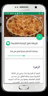 وصفات طبخ شهية بدون نت - وصفات طبخ عربية - náhled