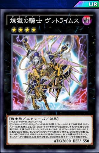 煉獄の騎士ヴァトライムス