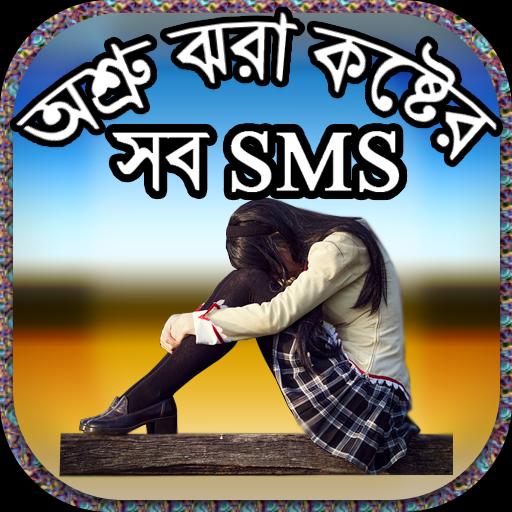 অশ্রু ঝরা কষ্টের সব SMS