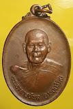 เหรียญพระอาจารย์พล วัดบางเสร่ ชลบุรี