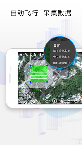 Download Altizure for DJI on PC & Mac with AppKiwi APK