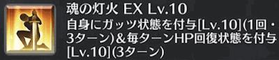 魂の灯火[EX]