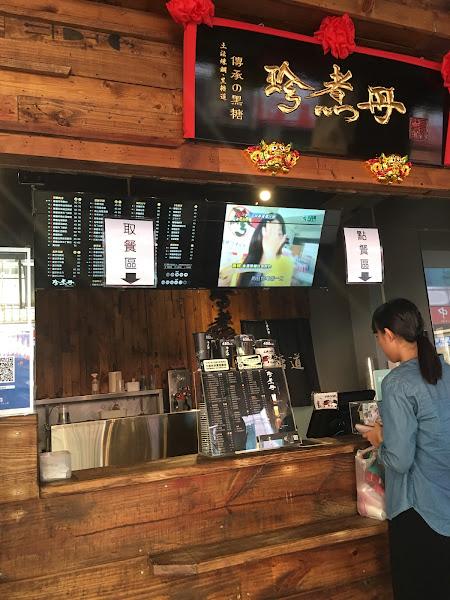 珍煮丹 彰化站前店