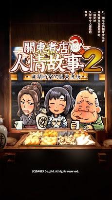 關東煮店人情故事2 ~穿越時空的關東煮店~のおすすめ画像1