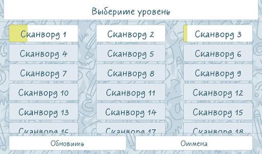u041du043eu0432u044bu0435 u0441u043au0430u043du0432u043eu0440u0434u044b 1.8.0 screenshots 11