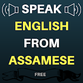 Assamese to English Speaking - English in Assamese