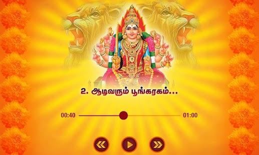 Aadi Varum Poogaragam - náhled