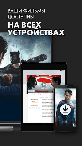 Okko Фильмы HD - новинки кино