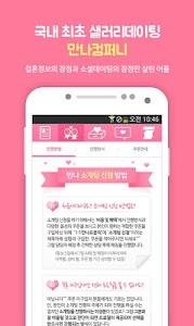 직장인 소개팅 - 만나컴퍼니 screenshot 1