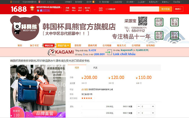 KagamiAfl.vn - Chiết khấu Taobao 1688