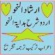 Hidayatun Nahw Urdu Sharah Irshad un Nahw pdf for PC-Windows 7,8,10 and Mac