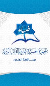 جمعية تحفيظ القران بالمندق screenshot 0