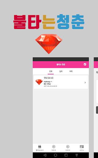 불타는청춘! 메세지 보내면 곧바로 채팅 소개팅/ 카톡친구찾기,라인친구찾기,친구찾기 screenshot 2