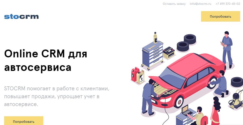 программа автоматизации магазина автозапчастей