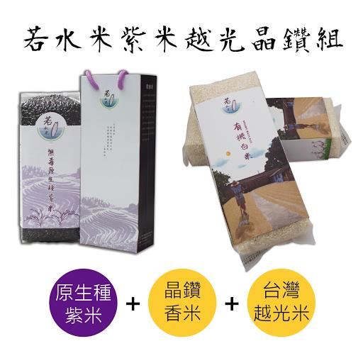 紫米越光晶鑽組(1kg真空包裝)
