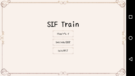 SIF Train- screenshot thumbnail