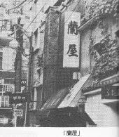 Photo: 新宿2丁目ゲイバー「蘭屋」(1986年頃)。