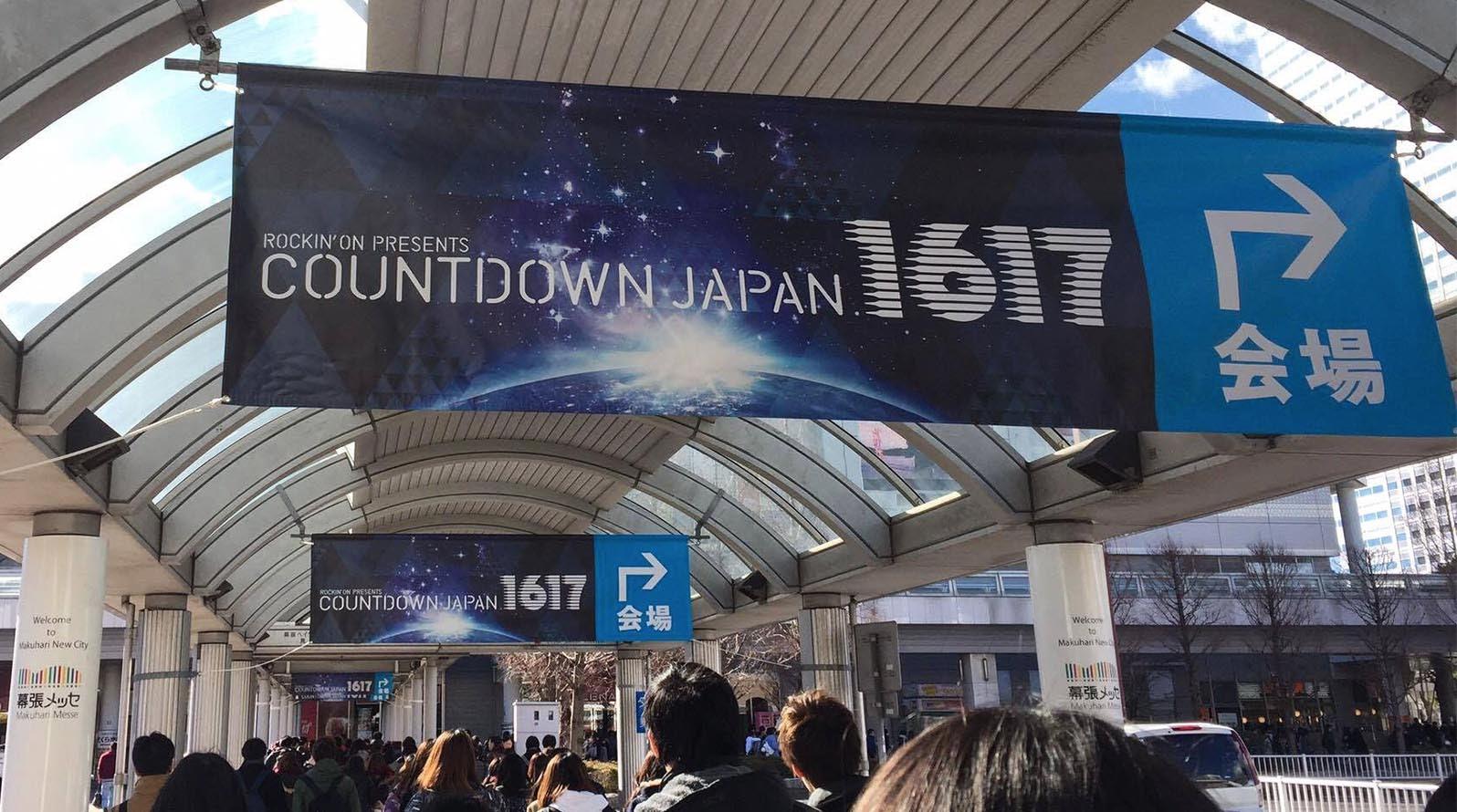 日本跨年盛事COUNTDOWN JAPAN第一次參戰就上手!
