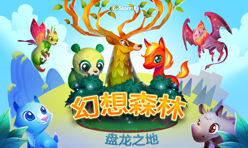 玩休閒App|幻想森林故事免費|APP試玩