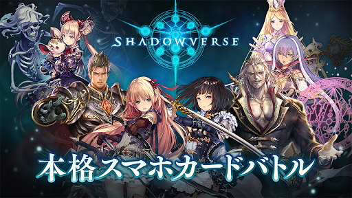 u30b7u30e3u30c9u30a6u30d0u30fcu30b9 (Shadowverse)  gameplay | by HackJr.Pw 1