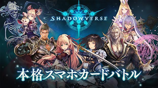 シャドウバース (Shadowverse)