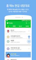 Screenshot of 네이버 지식iN - Naver KnowledgeiN