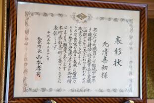 表彰状:山本孝司町長