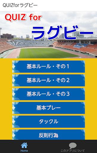 ラグビー初心者に役立つラグビー基本ルールをまとめた無料アプリ