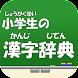 小学生の漢字辞典