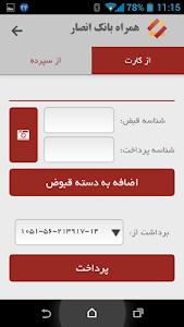 Ansar Mobile Bank screenshot 4