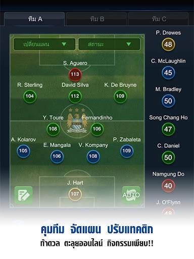 FIFA Online 3 M by EA SPORTSu2122 apollo.1857 screenshots 10