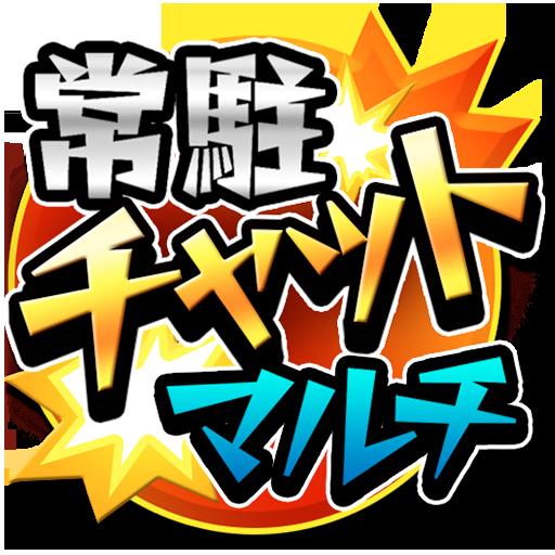 娛樂App|常駐型チャット&マルチ掲示板forモンスト LOGO-3C達人阿輝的APP