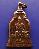 13.เหรียญพ่อขุนรามคำแหง หลัง ภปร. พ.ศ. 2510 ในหลวงเสด็จ หลวงปู่โต๊ะ ร่วมปลุกเสก