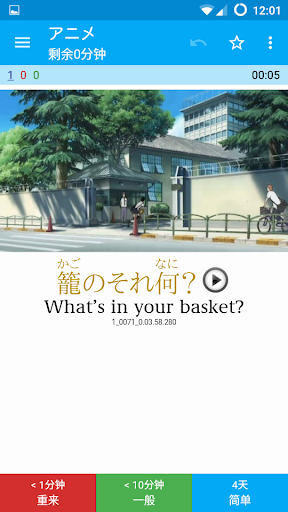 AnkiDroid 记忆卡片 screenshot 4