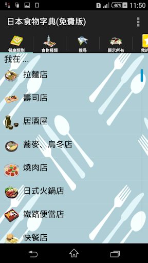 日本食物字典 免費版
