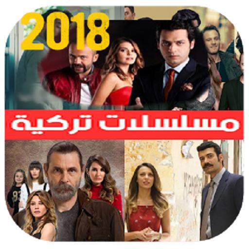 مسلسلات تركية مترجمة 2018