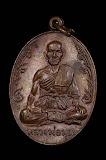 เหรียญนักกล้าม หลวงพ่อมุม วัดปราสาทเยอร์เหนือ จ.ศรีษะเกษ ปี 2517