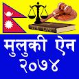 Nepali Muluki Ain, नेपाली मुलुकी ऐन, २०७४ icon
