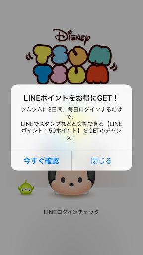方 貯め line ポイント